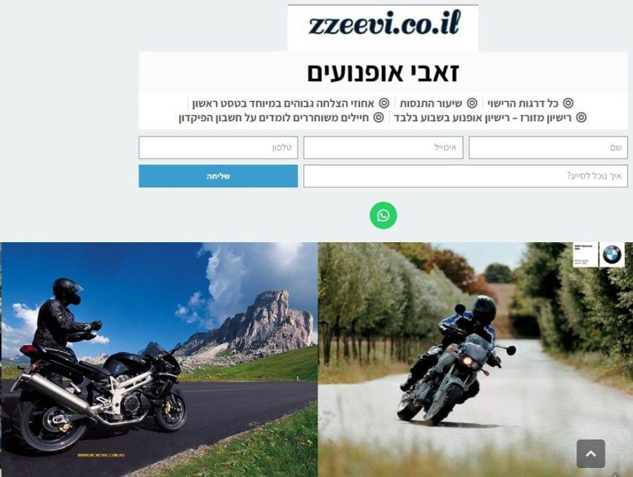 זאבי אופנועים